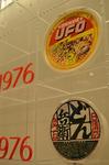 1976年初代焼きそばUFO どん兵衛 横浜カップヌードルミュージアム.jpg