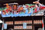 2015寒川神社迎春ねぶた 八岐大蛇 スサノオとクシナダヒメ.jpg