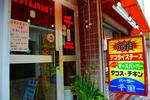 パーラー千里(キングタコス1号店) 入口.jpg