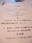ラ クイナ ダン ミシマ  サービスランチ メニュー.jpg