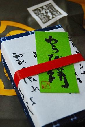鎌倉 美鈴季節のお菓子 わらび餅.jpg