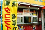 金武 パーラー千里(キングタコス1号店) 外観.jpg