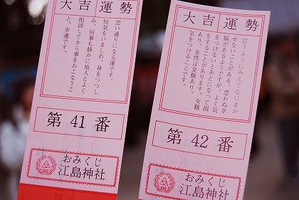 江島神社 大吉2連続!.jpg