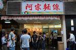 西門 阿宗麺線.jpg