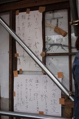 赤坂 貼り紙.jpg