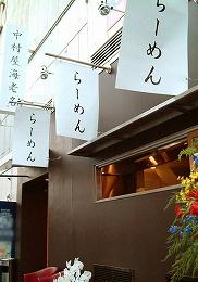 中村屋 入口.jpg