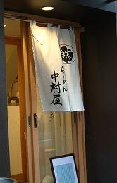 中村屋のれん.jpg