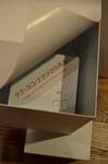 タテ・ヨコ・ナナメから見る クリエイティブシンキング ボックス CUPNOODLES MUSEUM.jpg