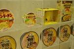 チキンラーメン 麺達 ヒストリーキューブ横浜カップヌードル博.jpg