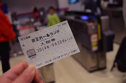 入場券 京王れーるランド.jpg