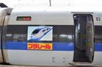 山陽新幹線500系こだまプラレールカー入口.jpg