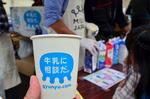 牛乳に相談だ 牛乳試飲 家畜に親しむつどい2014.jpg