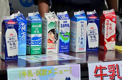 牛乳試飲 ふれあい広場 家畜に親しむつどい.jpg