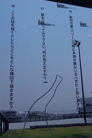 谷川俊太郎「象の鼻での24 の質問」 象の鼻カフェ.jpg