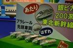 銀ピカ200系東北新幹線 プラレールあみだくじ.jpg