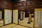 1階西側客間 鶴の透かし彫り欄間 厚木古民家岸邸.jpg