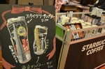 スカイツリータンブラー 東京タンブラー・マグ STARBUCKS COFFEE ソラマチ1F.jpg